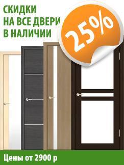 скидки на установку металлические двери дешево в москве дешево
